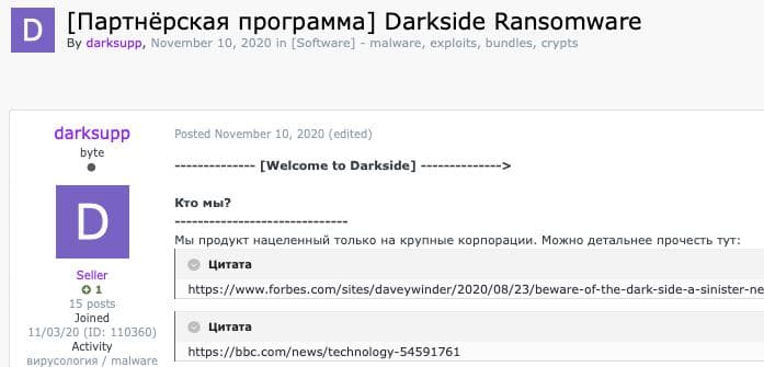 Darkside 2.0 – Who are they?