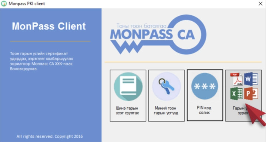 Hackers installed a backdoor on the server of one of the largest CAs in Mongolia